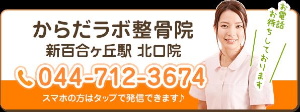 044-712-3674